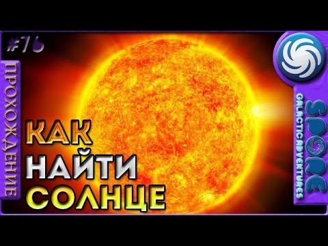 Как найти Солнце - Spore: Galactic Adventures - Прохождение [76]