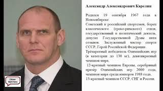 Александр Карелин - Человек Легенда!