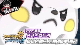 신규 오야지기 토게데마루 아이언헤드 캐리 / 포켓몬스터 울트라썬문 배틀 [부스팅TV]