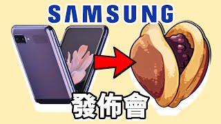 Samsung發佈會 誠實豆沙包版   Galaxy Z Flip S20 Ultra 懶人包 2020