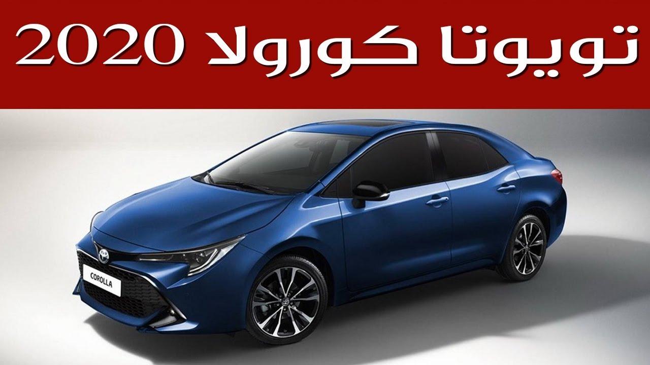 2020 Toyota Corolla تويوتا كورولا 2020 الشكل المتوقع | سعودي أوتو