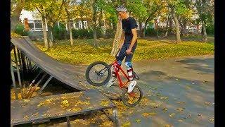 Трюки на БМХ  / Ремонт скейтпарка