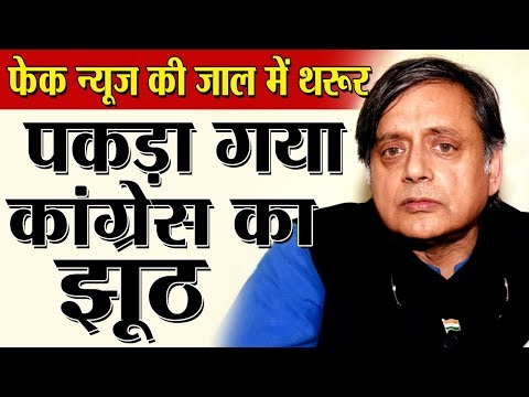 Shashi Tharoor Spreading Fake news?| Opinion Post