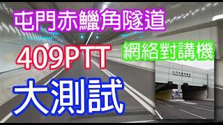 409PTT 網絡對講機在屯門至赤鱲角隧道中的測試  為什麼選用網絡對講機?  對講機為什麼還沒被手機取代?
