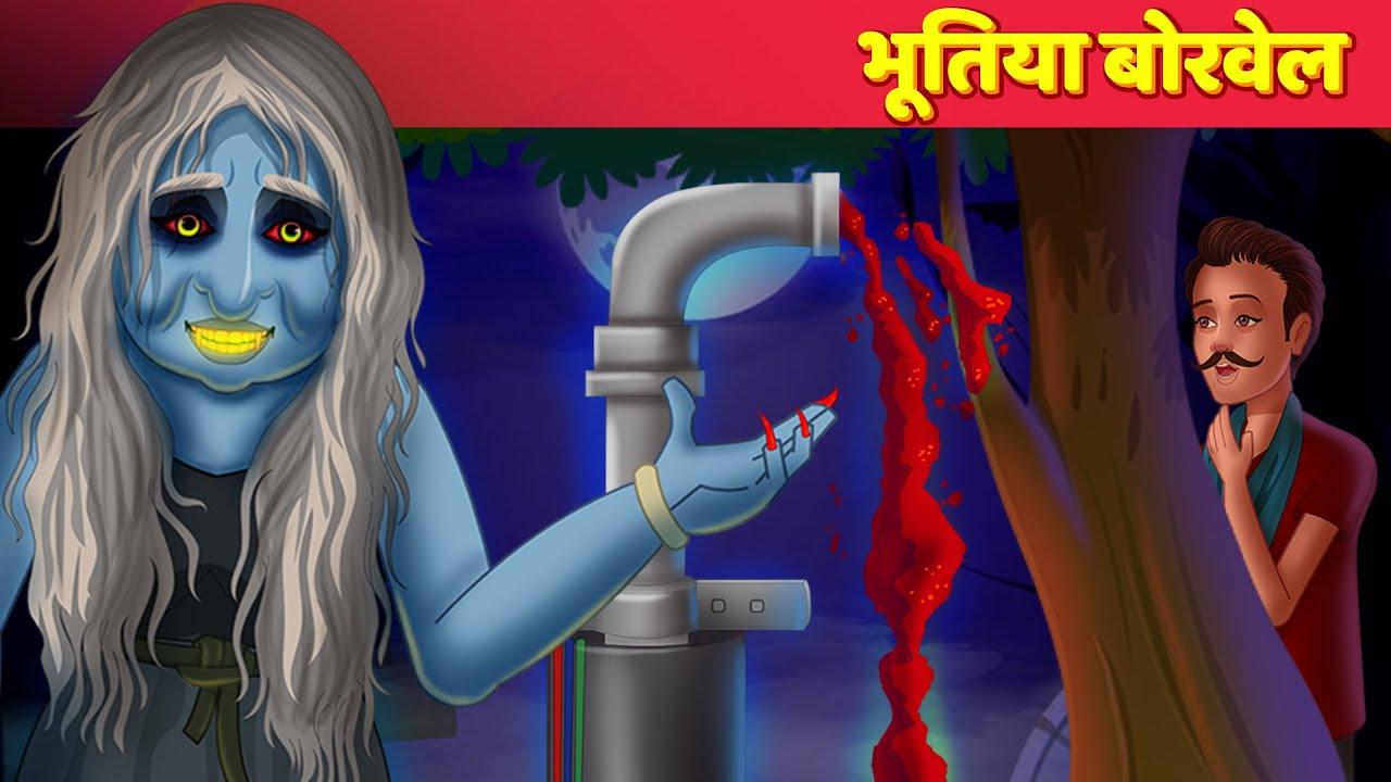 भूतिया बोरवेल Moral Stories हिंदी कहानियां Horror Stories For Teens | Hindi Fairy Tales
