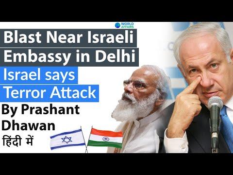 Blast Near Israeli Embassy In Delhi - Israel Says It Is A Terror Attack #Israel #UPSC #IAS