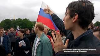 Участники оппозиционного митинга решают пойти к Исаакию