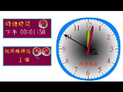 認識時鐘的時分秒教學- 國小數學(Primary School Math Clock, Teach ...