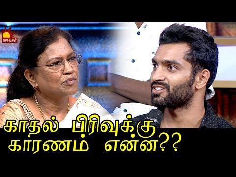 காதல் பிரிவுக்கு என்ன காரணம்??   Nenje Ezhu   நெஞ்சே எழு   Pa Vijay   Epi 20  Nenje Ezhu is a Tamil Debate show hosted by actor Pa Vijay about the current prevailing social issues in the state.  Stay tuned with us : http://bit.ly/subscribekalaignartv