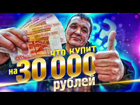 WHAT TO SPEND SERYOGA 30,000 RUBLES