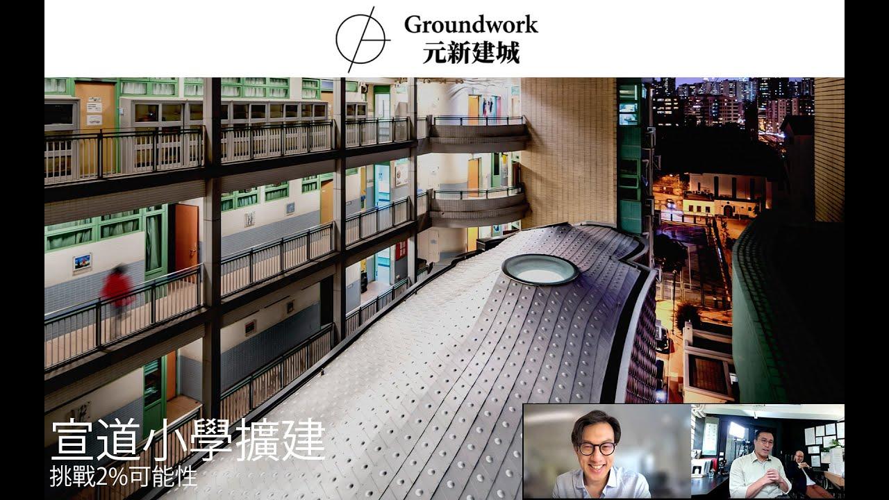 挑戰2%可能性—元新建城 (Groundwork Architect)  蓆夢思, 宣道小學擴建, CBD傢俱集團總部
