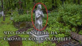 Самые известные могилы Смоленского православного кладбища, включая часовню Ксении Блаженной