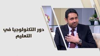 د. شريف حلاوة - دور التكنولوجيا في التعليم
