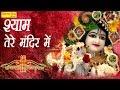 श्याम तेरे मंदिर में | Shyam Tere Mandir Mein | Hansraj Raihlan | Naresh Narsi | Hit Shyam Bhajan