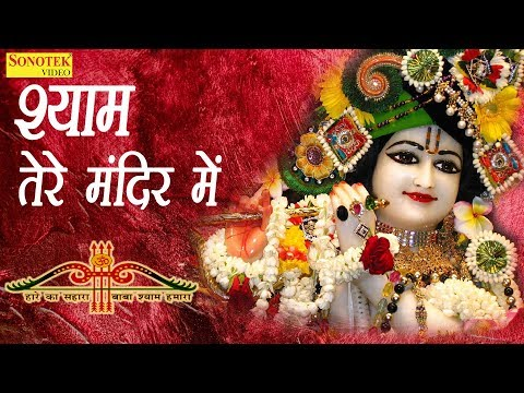 श्याम तेरे मंदिर में   Shyam Tere Mandir Mein   Hansraj Raihlan   Naresh Narsi   Hit Shyam Bhajan