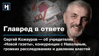 Главред в ответе | Сергей Кожеуров — о громких расследованиях, давлении властей и конкуренции с ФБК