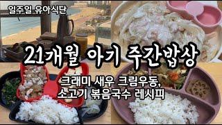 주간밥상 / 21개월아기식단 / 유아식 / 유아식레시피…