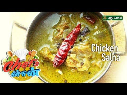 சுவையான கோழி மிளகு சால்னா Chicken Salna Recipe Chef's கிச்சன் 16-06-2018