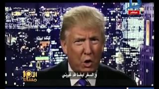 العاشرة مساء| الفضائح الجنسية أخر الكروت المستخدمة في الإنتخابات الأمريكية ..