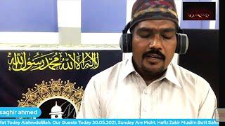 Azal Tak Rahe Ga Nizam e Khilafat ازل تک رہے گا نظامِ خلافت Sagheer Ahmad
