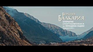 Верхняя Балкария - открытие спорткомплекса им. Мухадина- Хаджи(, 2015-02-24T11:20:54.000Z)