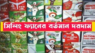 Celling Fan Prices in Bangladesh   ৫৬ ইঞ্চি সিলিং ফ্যানের দরদাম   HD Video (1440p)