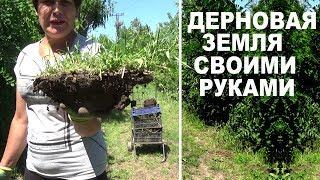 как сделать дерновую землю для огорода и для рассады