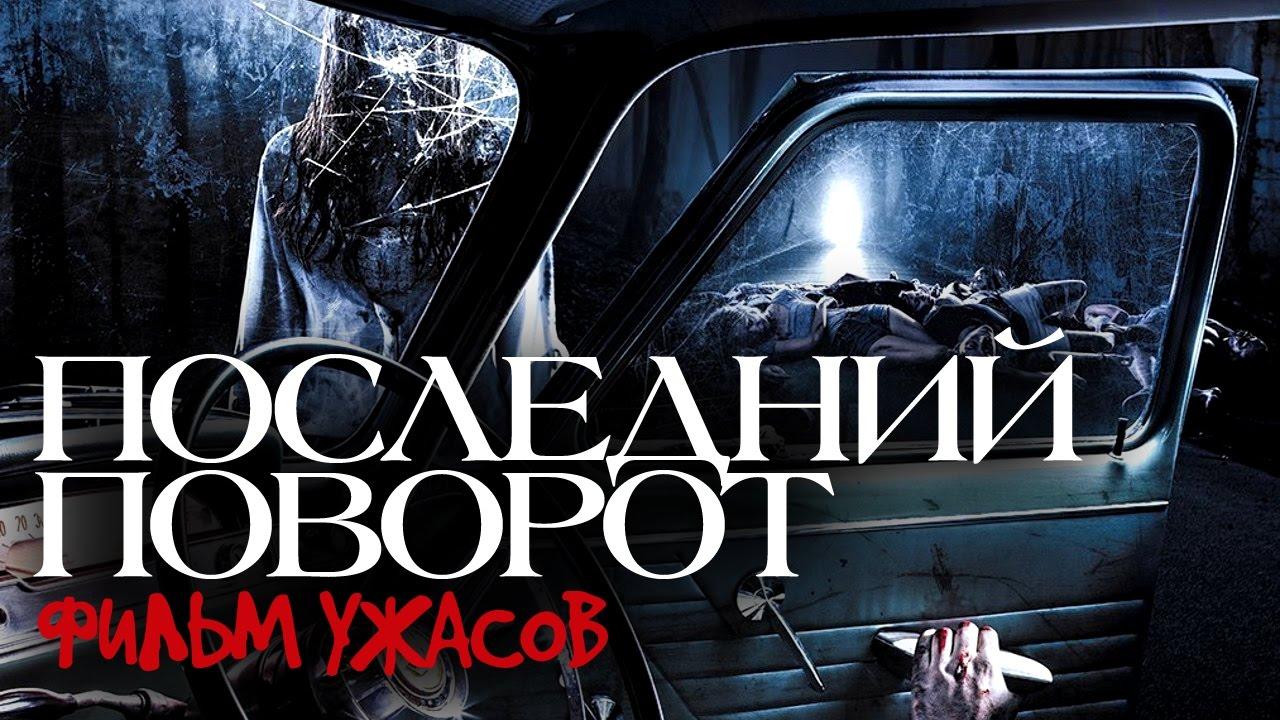 ПОСЛЕДНИЙ ПОВОРОТ /Фильм ужасов 2016/ Смотреть фильм HD ...