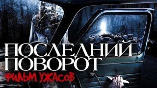 ПОСЛЕДНИЙ ПОВОРОТ /Фильм ужасов 2016/ Смотреть фильм HD
