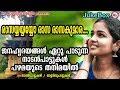പഴമയുടെ തനിമയിൽ ജനഹൃദയങ്ങൾ കീഴടക്കിയ നാടൻപാട്ടുകൾ   Nadanpattukal Malayalam Audio