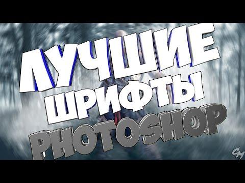 15 ЛУЧШИХ ШРИФТОВ ДЛЯ PHOTOSHOP | BEST FONTS FOR FHOTOSHOP | CINEMA 4D