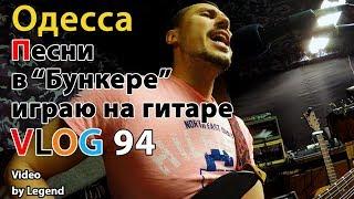 ВЛОГ: Одесса. Музыкальные развлечения в Одессе. Песни под гитару. 4К