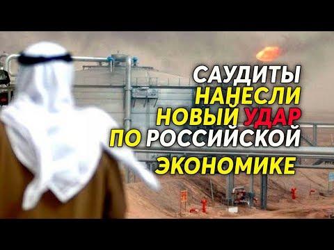 Саудиты нанесли новый