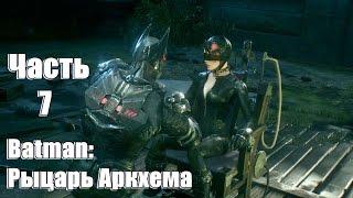 Batman: Arkham Knight - Загадочник и женщина - кошка № 7 (780 gtx, 1080р)