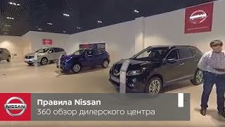 Современные дилерские центры Nissan: шоу-рум модельного ряда и сервисное обслуживание