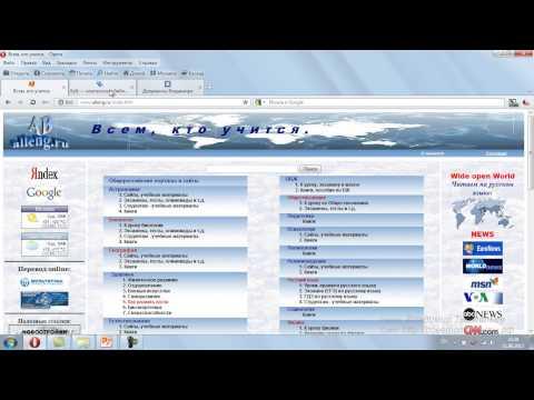 Урок 07. Сайты с электронными книгамииз YouTube · С высокой четкостью · Длительность: 5 мин5 с  · Просмотры: более 1000 · отправлено: 26/09/2013 · кем отправлено: Интернет-журнал для тех, кто учится