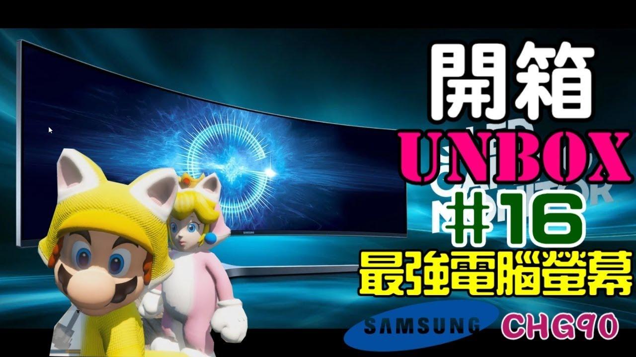 UnBox 開箱 | #16 - 最強電腦螢幕 Samsung CHG90