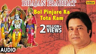 Bol Pinjare Ka Tota Ram Full Audio Song | Bhajan Prabhat | Singer : Anup Jalota