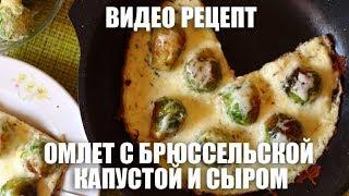 Омлет с брюссельской капустой и сыром - видео рецепт