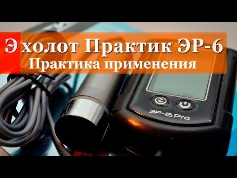 видео про эхолот практик 6 про у производителя