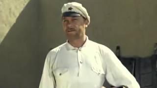 Не бойтесь! Это наш господин!  из кинофильма Белое Солнце пустыни online video cutter com