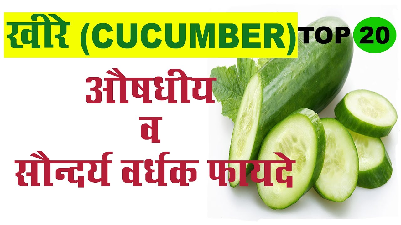 Side Effects of Cucumber in Hindi forecasting