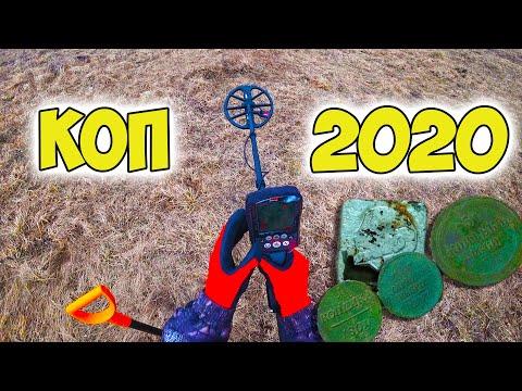 Все монеты в огородах! Коп 2020 с металлоискателем Minelab Equinox 600