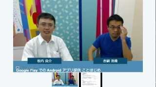 [JP 日本語] Google Play での Android アプリ提供 ことはじめ
