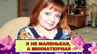 NAILS: Я НЕ МАЛЕНЬКАЯ, Я МИНИАТЮРНАЯ: Соколова Светлана