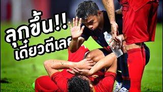 ฟุตบอลแร็พ | ทีมชาติไทย 0-0 เวียดนาม | ฟุตบอลโลก รอบคัดเลือก 2022