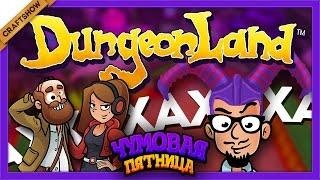 ЧП: Как Рамон издевался над Ричем и Тюной в Dungeonland (геймплей)