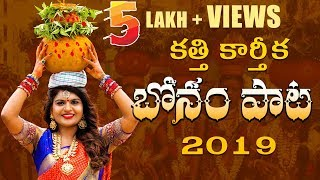 Kathi Karthika Bonalu Latest Full Song 2019 | Team TV