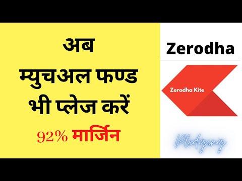 Pledge Mutual Funds in Zerodha - अब करें म्युचअल फंड भी प्लेज