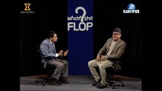 What the Flop 18 Apr - Rishi Dhamala and Sher Bahadur Deuba